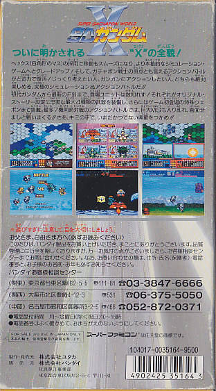 Super Gachapon World: SD Gundam X - Super Nintendo | Retro1UP Game