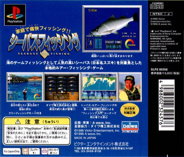 SeaBass Fishing - PlayStation | Retro1UP Game
