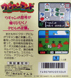 Wagyan Land - GameGear | Retro1UP Game