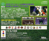 Pro Yakyuu Virtual Stadium - 3DO | Retro1UP Game