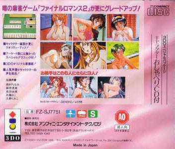 Idol Mahjong Final Romance 2: Hyper Edition - 3DO | Retro1UP Game