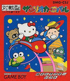 Sanrio Carnival - Game Boy | Retro1UP Game