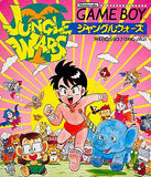 Jungle Wars - Game Boy | Retro1UP Game