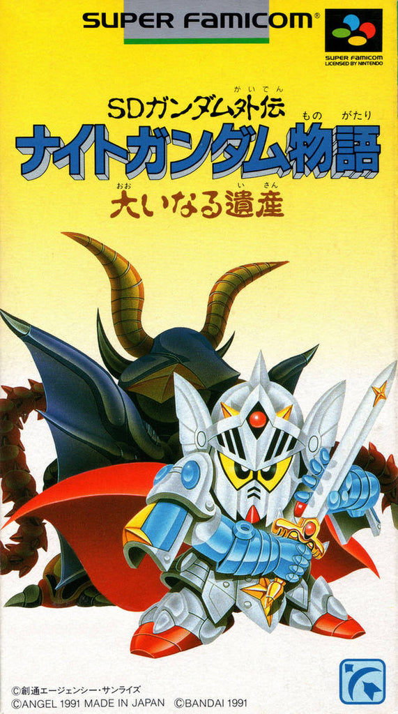 SD Gundam Gaiden: Knight Gundam Monogatari - Ooinaru Isan - Super Nintendo | Retro1UP Game