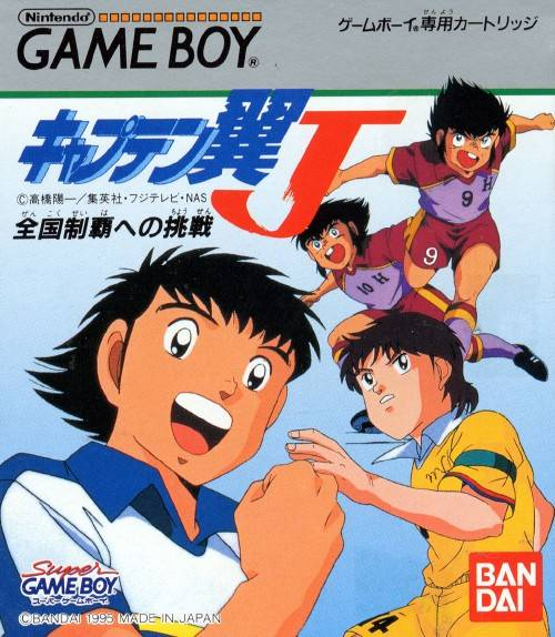 Captain Tsubasa J: Zenkoku Seiha e no Chousen - Game Boy | Retro1UP Game