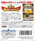 SD Hiryu no Ken Gaiden - Game Boy | Retro1UP Game