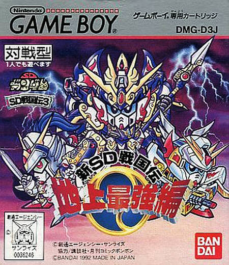 SD Gundam: SD Sengokuden 3: Chijou Saikyouhen - Game Boy | Retro1UP Game