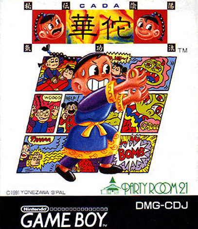 Hiden Inyou Kikouhou: Ca Da - Game Boy | Retro1UP Game