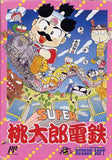 Super Momotarou Dentetsu - NES | Retro1UP Game