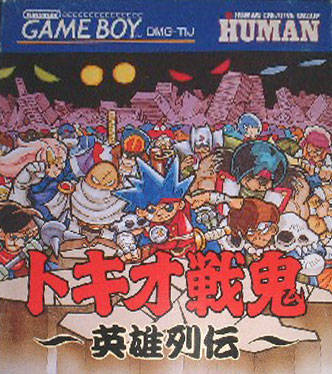 Tokio Senki: Eiyuu Retsuden - Game Boy | Retro1UP Game
