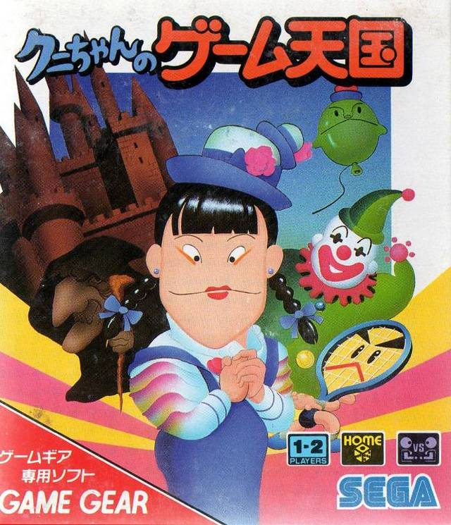 Kuni-Chan no Game Tengoku - GameGear | Retro1UP Game