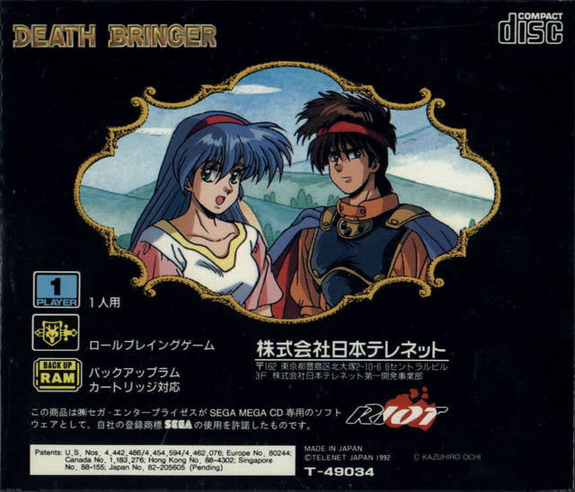 Death Bringer: The Knight of Darkness - Sega CD | Retro1UP Game