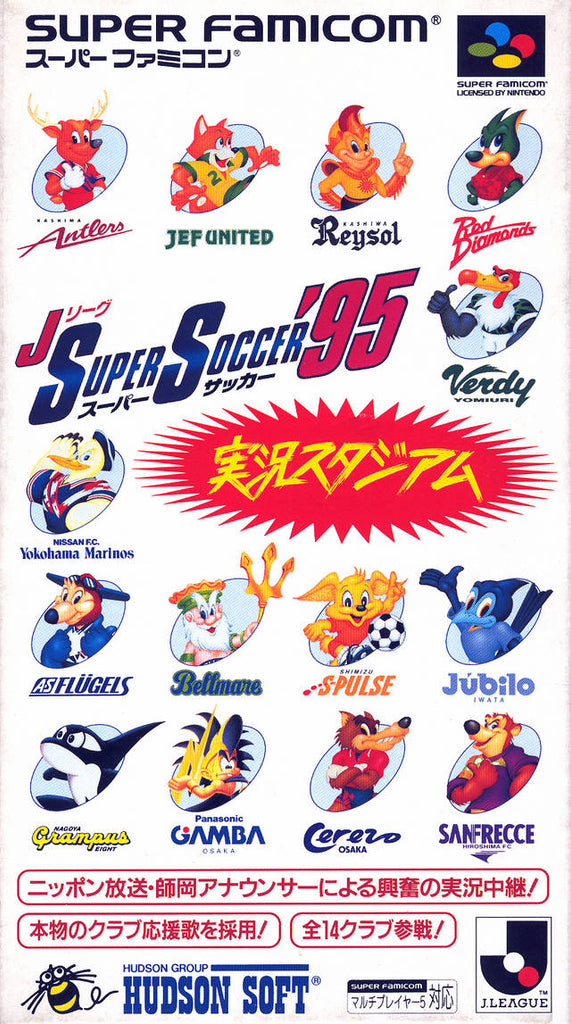 J.League Super Soccer '95: Jikkyou Stadium - Super Nintendo | Retro1UP Game