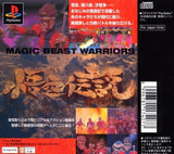 Gokuu Densetsu: Magic Beast Warriors - PlayStation | Retro1UP Game