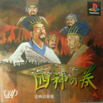 Koten Tsugoshuu: Shijin no Kan - PlayStation | Retro1UP Game