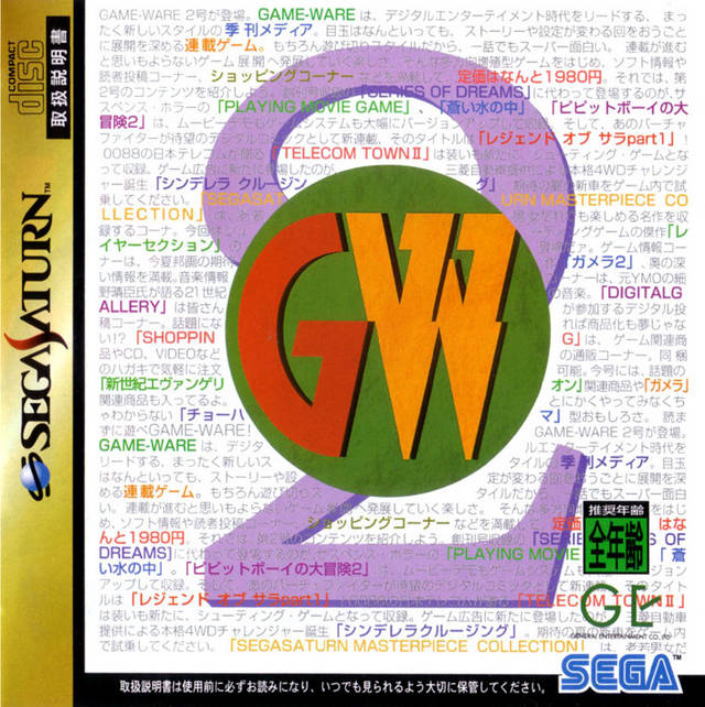 Game-Ware Vol. 2 - Saturn | Retro1UP Game