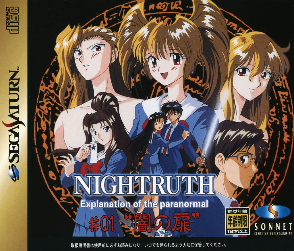 "Nightruth: Explanation of the paranormal - #01 ""Yami no Tobira"" - Saturn 