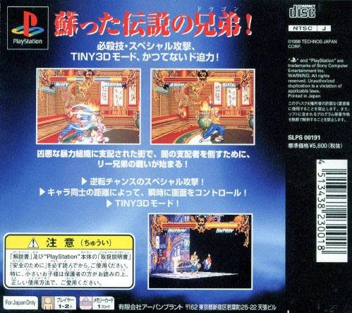 Double Dragon - PlayStation | Retro1UP Game