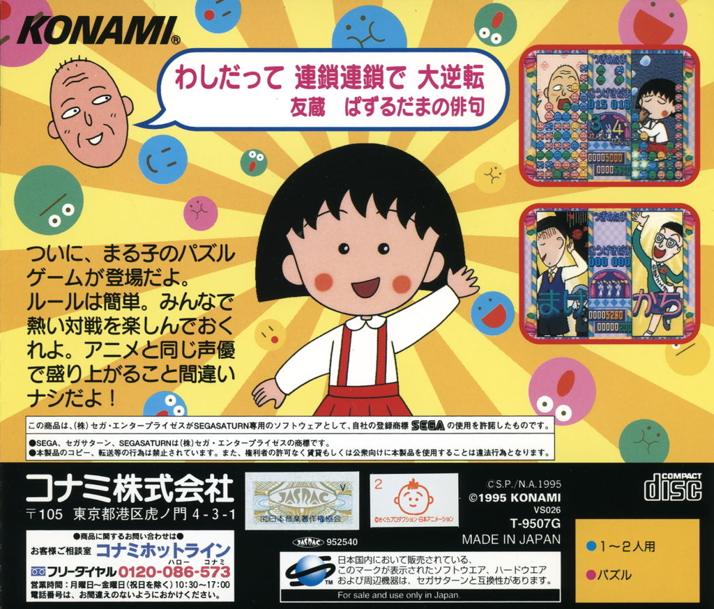 Chibi Maruko-Chan no Taisen Puzzle Dama - Saturn | Retro1UP Game