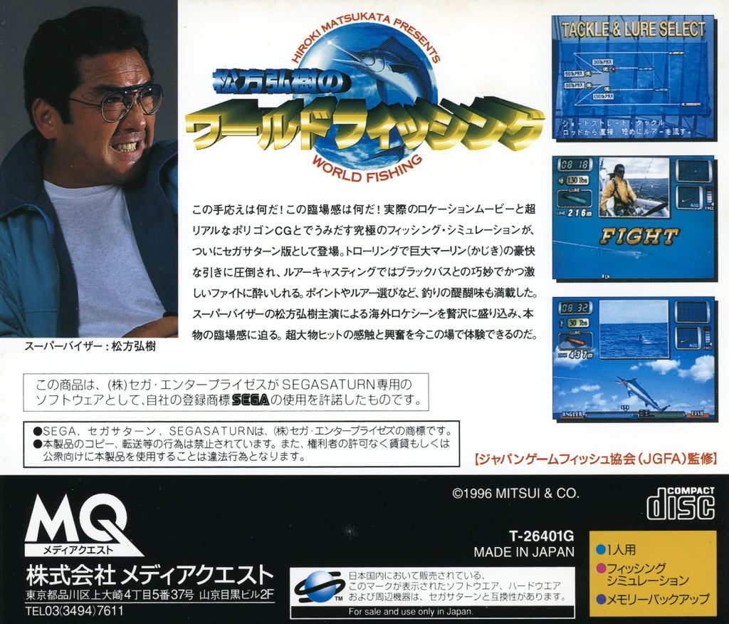 Matsukata Hiroki no World Fishing - Saturn | Retro1UP Game