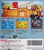 The Berlin Wall - GameGear | Retro1UP Game