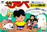Shounen Ashibe: Nepal Daibouken no Maki - NES | Retro1UP Game