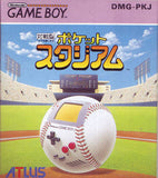 Pocket Stadium - Game Boy | Retro1UP Game