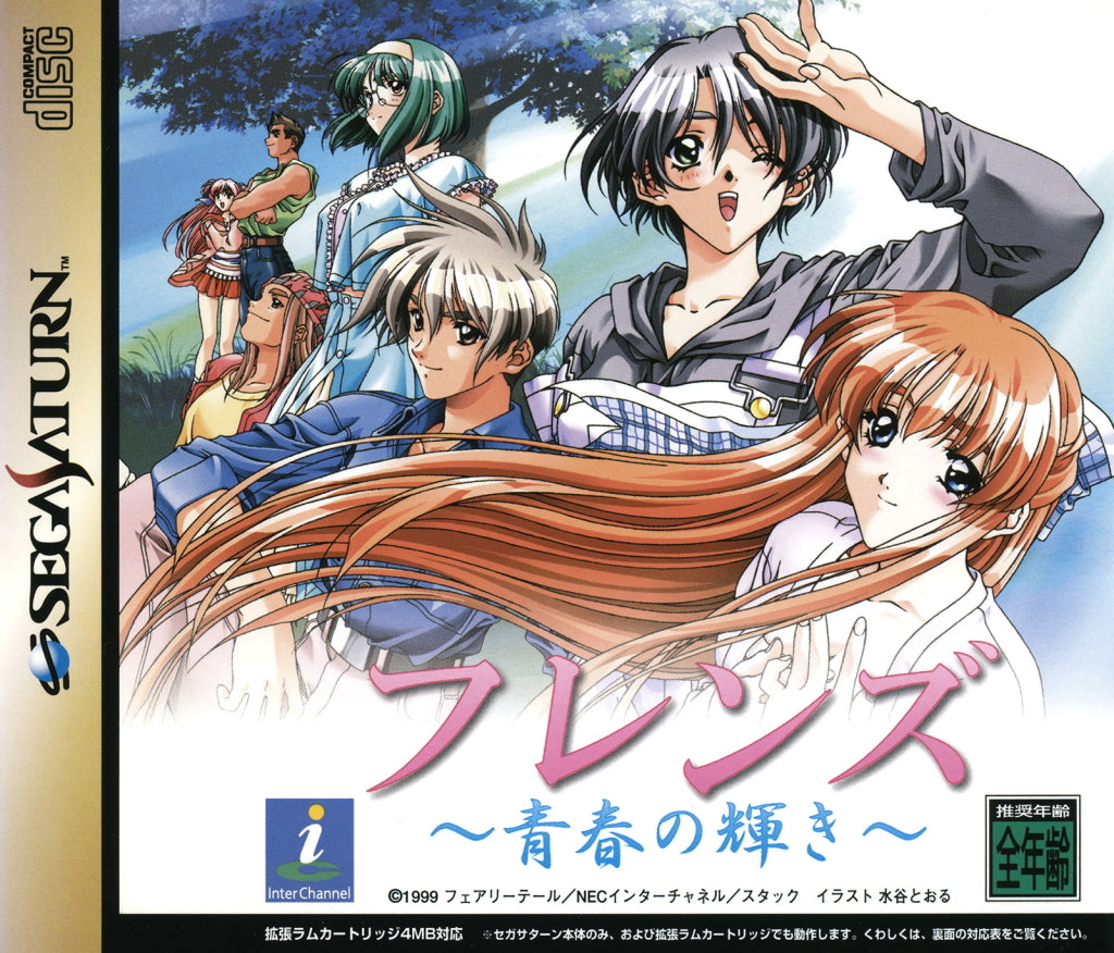 Friends: Seishun no Kagayaki - Saturn | Retro1UP Game