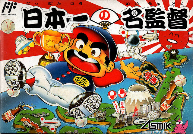 Nippon Ichi no Meikantoku - NES | Retro1UP Game