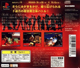 Battle Arena Toshinden 2 - PlayStation | Retro1UP Game