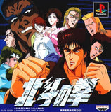 Hokuto no Ken - PlayStation | Retro1UP Game