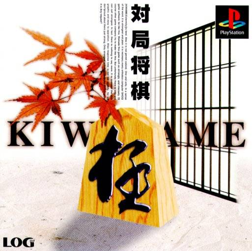 Kiwame: Taikyoku Shogi - PlayStation | Retro1UP Game
