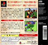 San Goku Shi: Eiketsuden - PlayStation | Retro1UP Game
