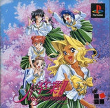 Sotsugyou II: Neo Generation - PlayStation | Retro1UP Game