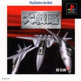Daisenryaku: Player's Spirit - PlayStation | Retro1UP Game