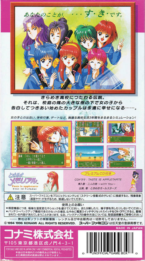 Tokimeki Memorial: Densetsu no Ki no Shita de - Super Nintendo | Retro1UP Game