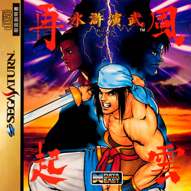 Suiko Enbu: Fuuun Saiki - Saturn | Retro1UP Game