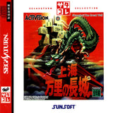 Shanghai: Triple-Threat - Saturn | Retro1UP Game