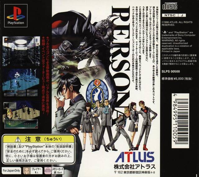 Persona - PlayStation | Retro1UP Game