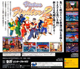 Virtua Fighter 2 - Saturn | Retro1UP Game