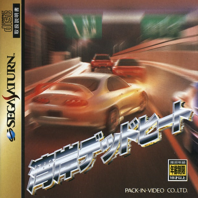 Highway 2000 - Saturn | Retro1UP Game