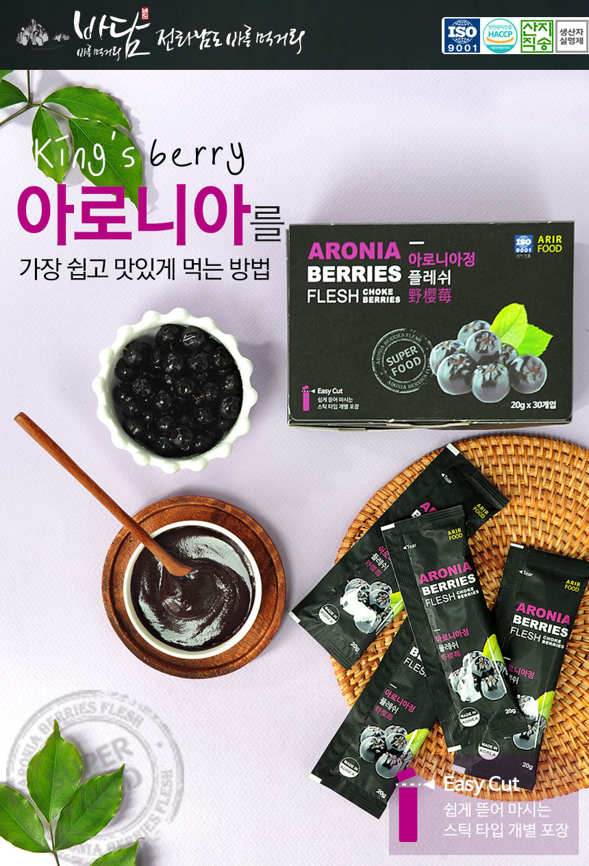 Aronia Berries Puree ( 20g x 20)