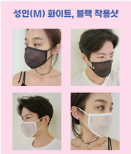Load image into Gallery viewer, Bobo Mask | Breathable | Reusable | Made In Korea | Available in M / L sizes
