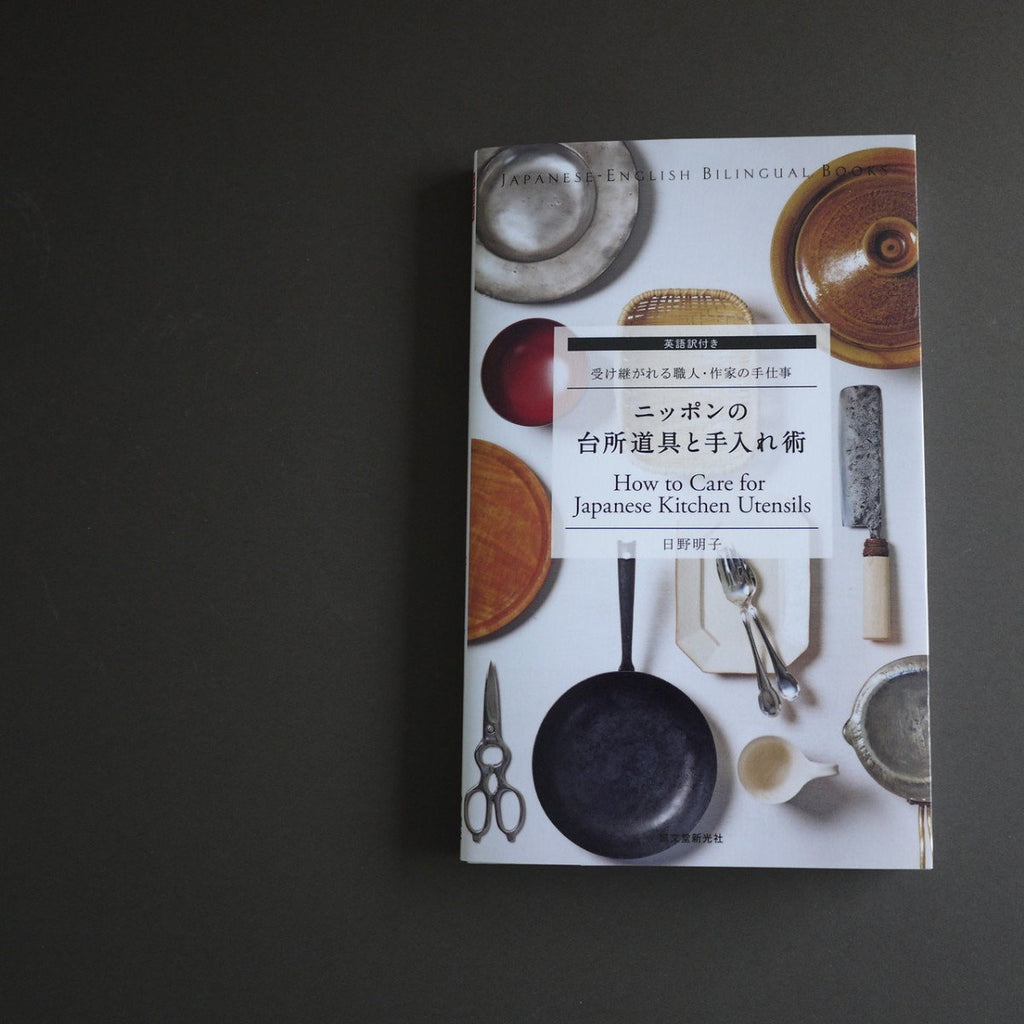 How to Care for Japanese kitchen utensils by Akiko Hino