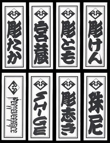 Senjafuda Sticker Set of 8