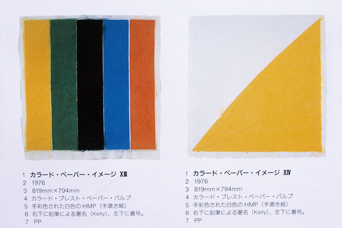 Hiroshi Minamisima - 'Center for Contemporary Graphic Art and Tyler Graphics Archive Collection'