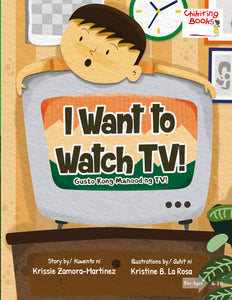 I Want to Watch TV