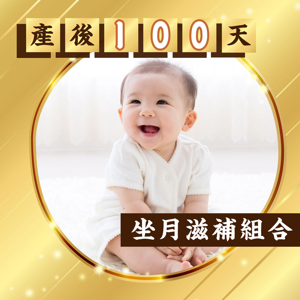 100天产後坐月滋补组合 (38盒有机鲜鸡滴鸡精) 100 Days Postnatal Care Package (38 Boxes of Organic Drip Chicken Essence)
