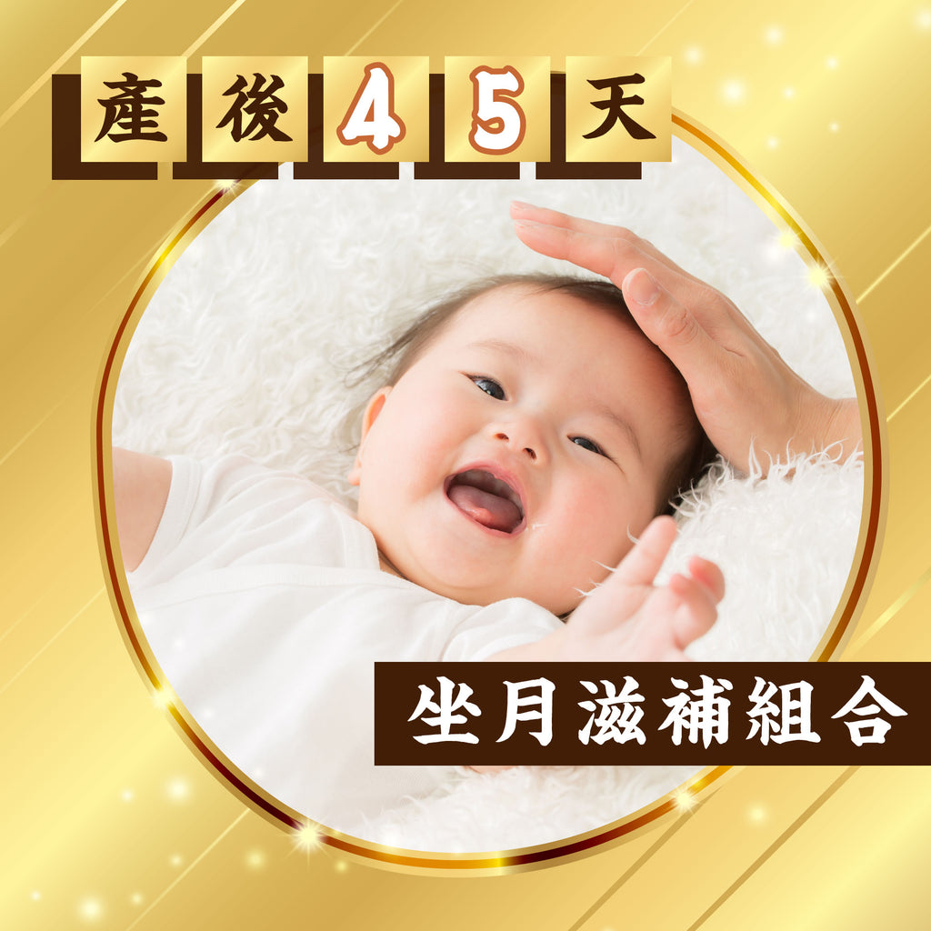 45天产後坐月滋补组合 (23盒有机鲜鸡滴鸡精) 45 Days Postnatal Care Package (23 Boxes of Organic Drip Chicken Essence)
