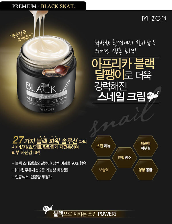 MIZON - Black Snail All In One Cream 75ml